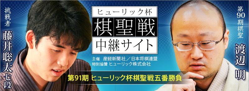 棋聖 戦 日程 第24期 ドコモ杯 女流棋聖戦 棋戦 囲碁の日本棋院