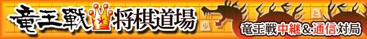 竜王戦 将棋道場