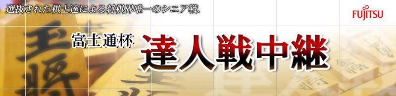 富士通杯達人戦中継サイト
